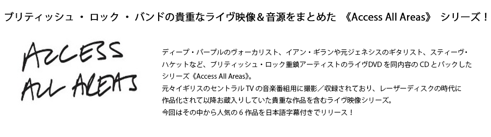 Access All Areas シリーズ