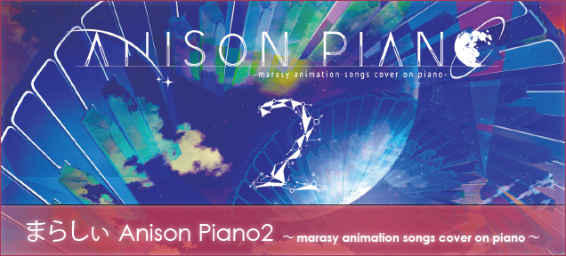 �ԥ��Υ��� �ޤ餷�� Anison Piano2 ��marasy animation songs cover on piano��