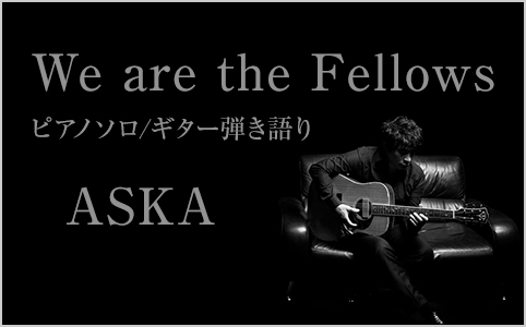 Aska『We are the Fellows』