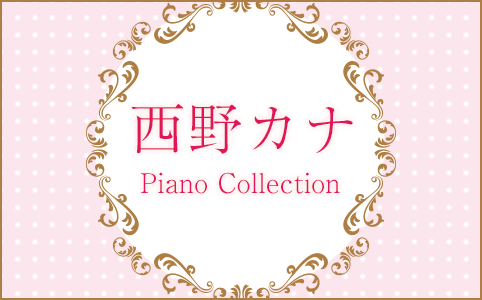 西野カナ「Love Collection ~pink~/~mint~」
