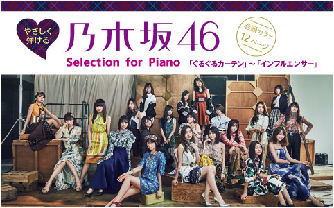 ǵ�ں�46 Selection for Piano
