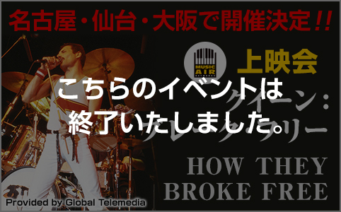 MUSIC AIR CINEMA SPECIAL『Queen:HOW THEY BROKE FREE/クイーン:ブレーク・フリー 』