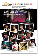 ELECTONE STAGE 2011