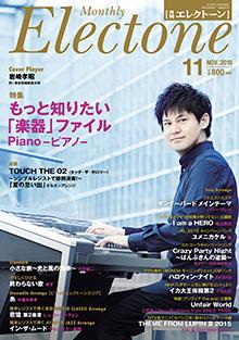 月刊エレクトーン 2015年11月号
