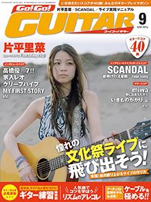 Go!Go! GUITAR 2014年9月号表紙