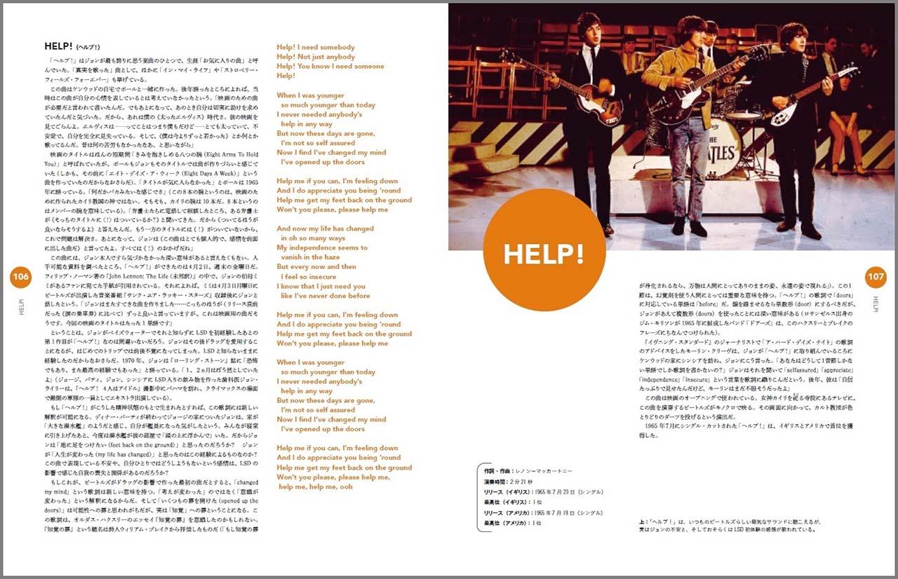 ヤマハ】 完全版 ビートルズ全曲歌詞集 - 書籍 読み物 | ヤマハの楽譜出版