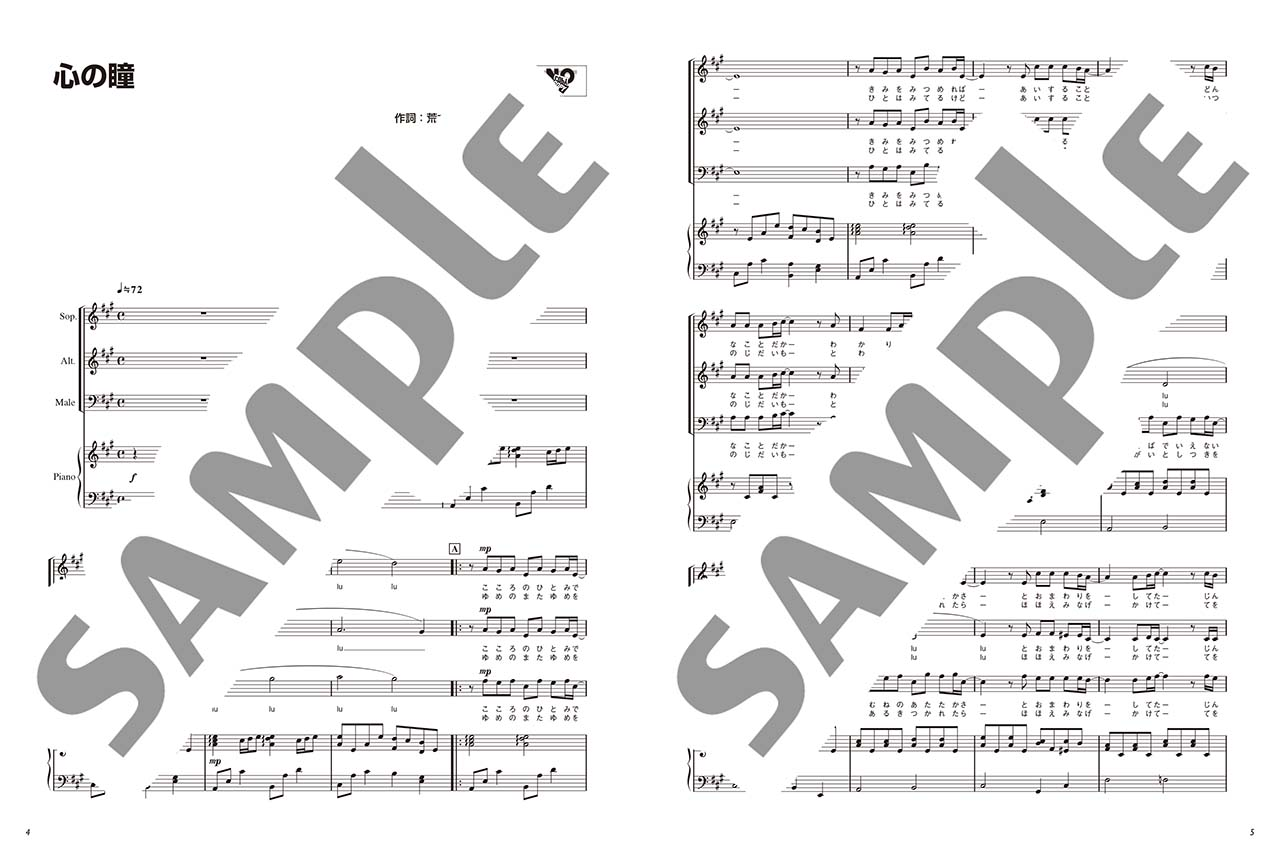 ヤマハ 混声三部合唱 絶対決まる クラス合唱のザ 定番 ベスト