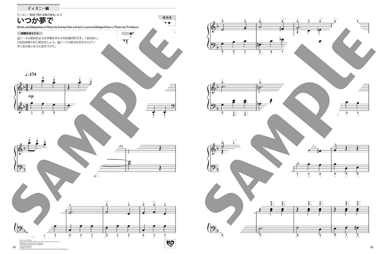 【ヤマハ】ヤマハムックシリーズ186 すぐ弾ける!ピアノ初心者 ...