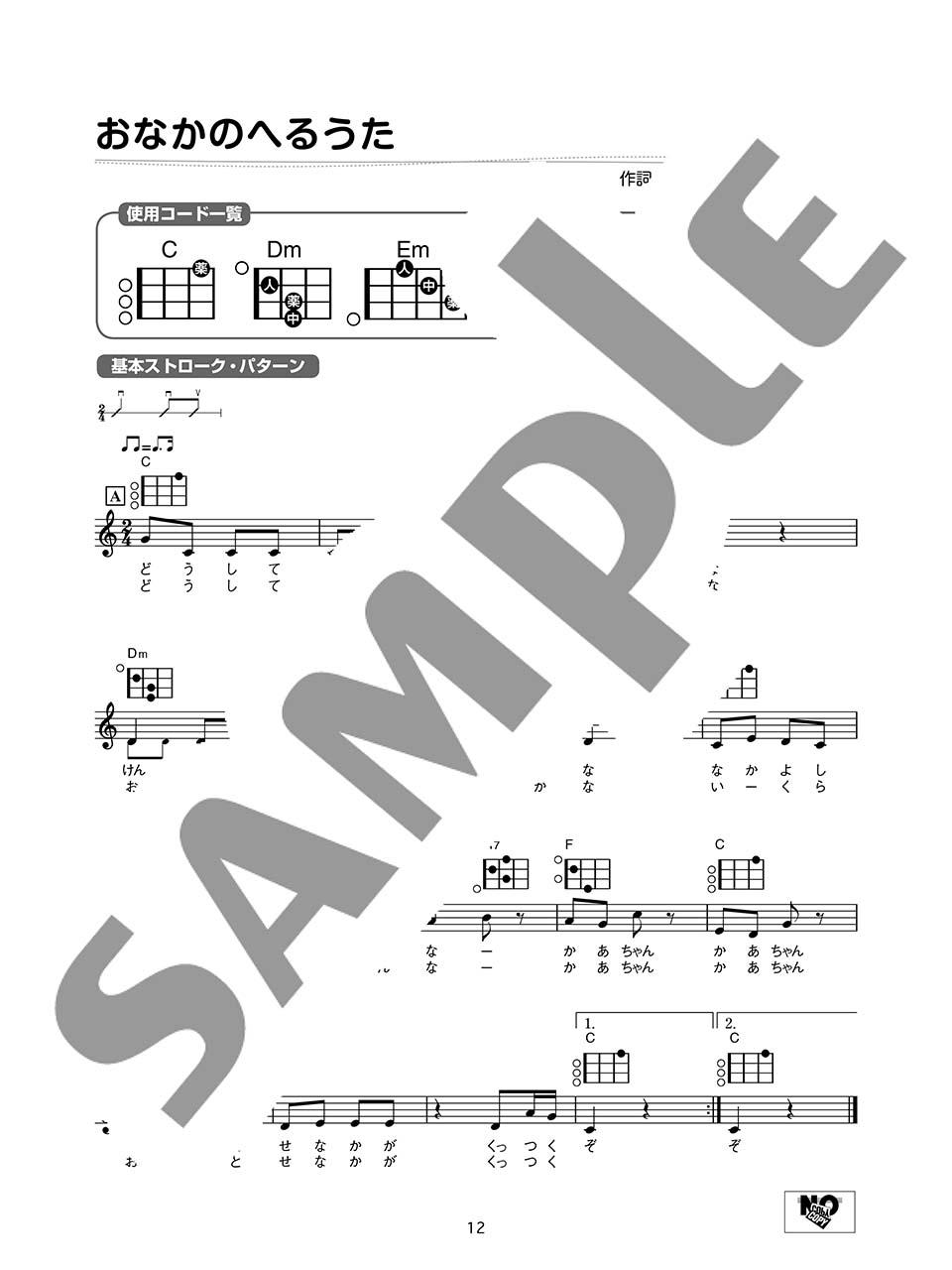 ヤマハコード2つから弾けるやさしい曲がいっぱい ウクレレで一緒