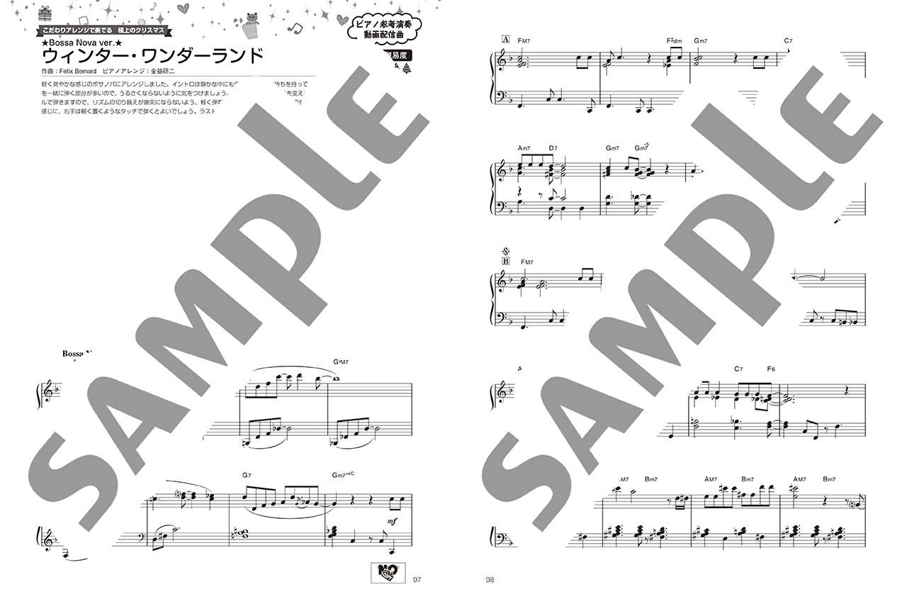 ヤマハ月刊ピアノ 2018年11月号増刊 ピアノで楽しむクリスマスソング