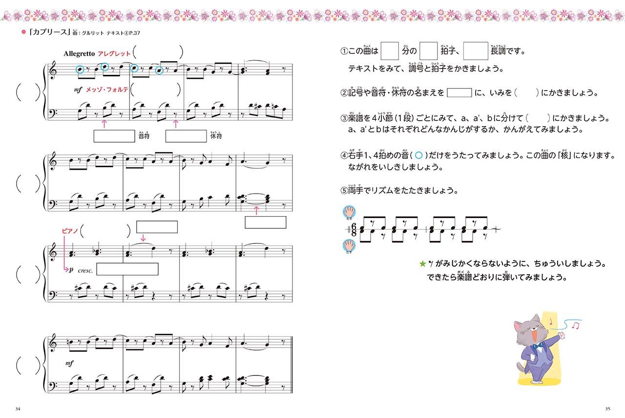 本 4 オルガン ピアノ の