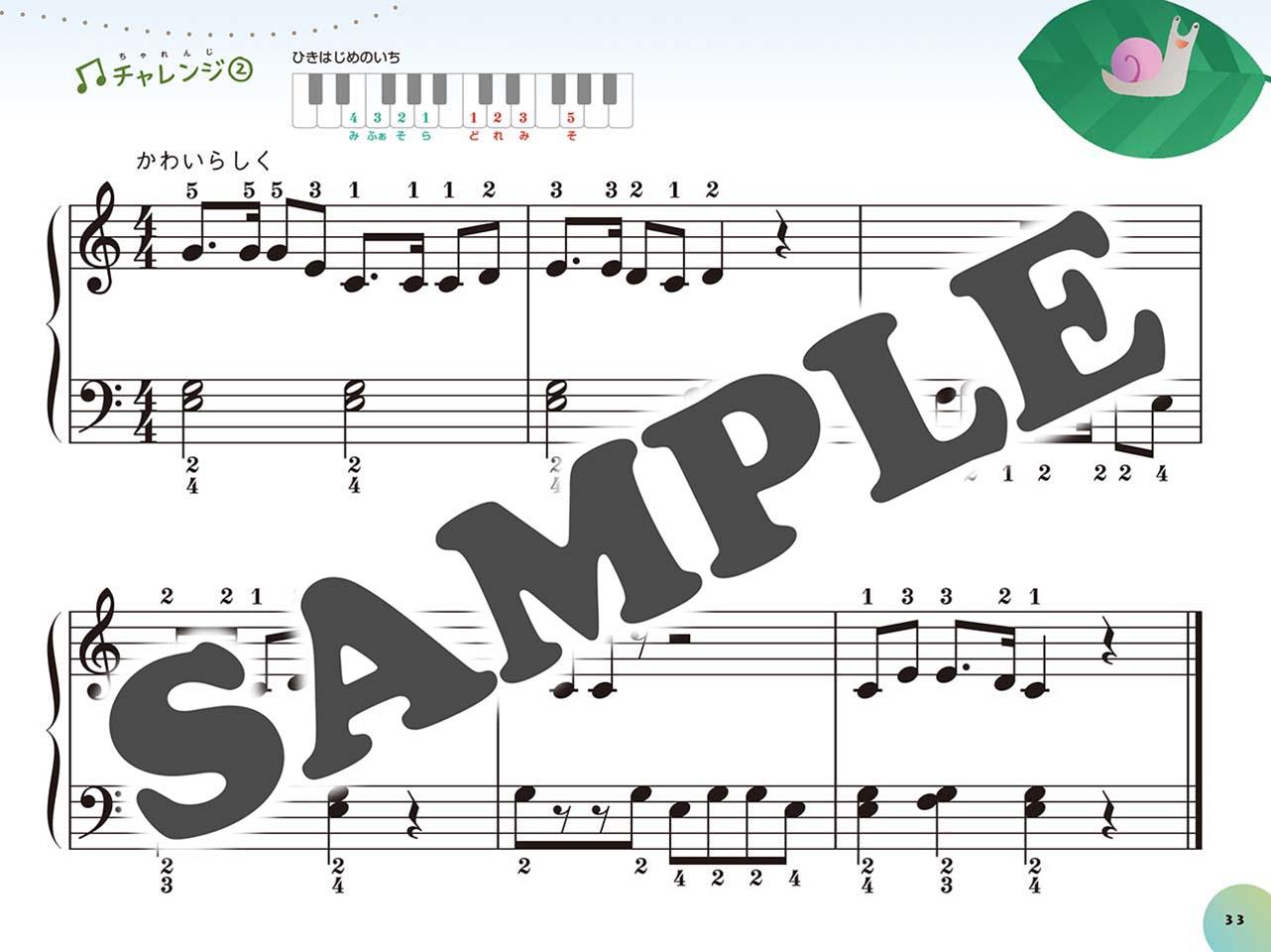 【ヤマハ】ひとりでひけたよ! だいすきなピアノ2 , 楽譜 ピアノ