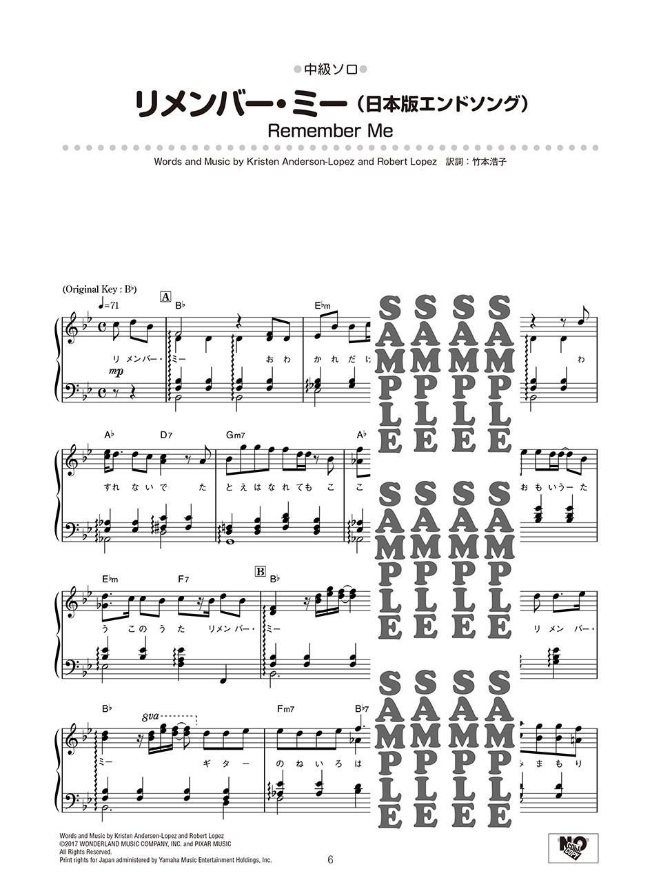 【ヤマハ】ピアノ ディズニーミニアルバム リメンバー・ミー , 楽譜 ピアノ