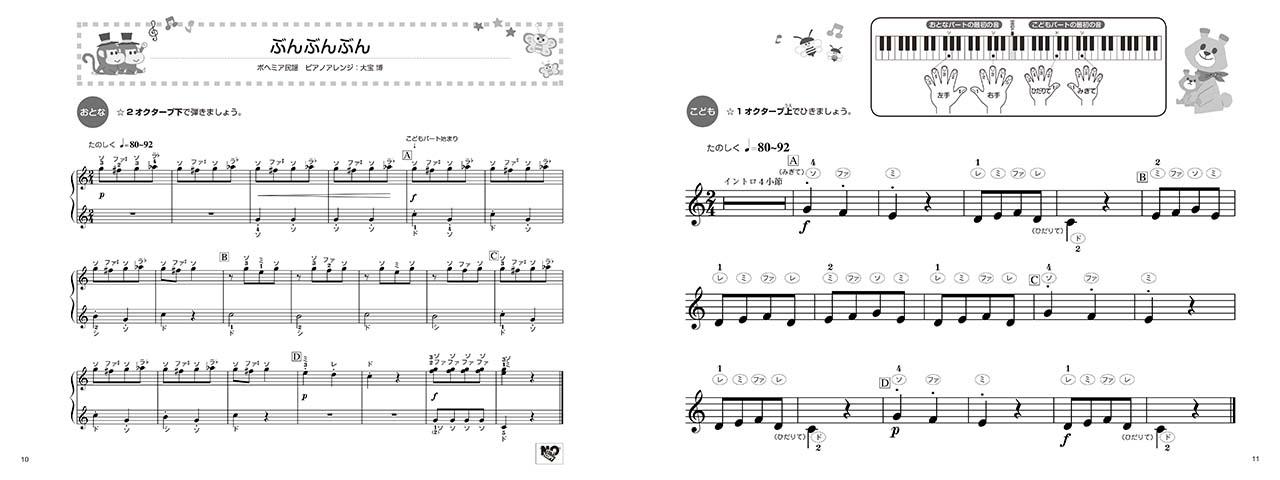 森 ピアノ 楽譜 どうぶつ の