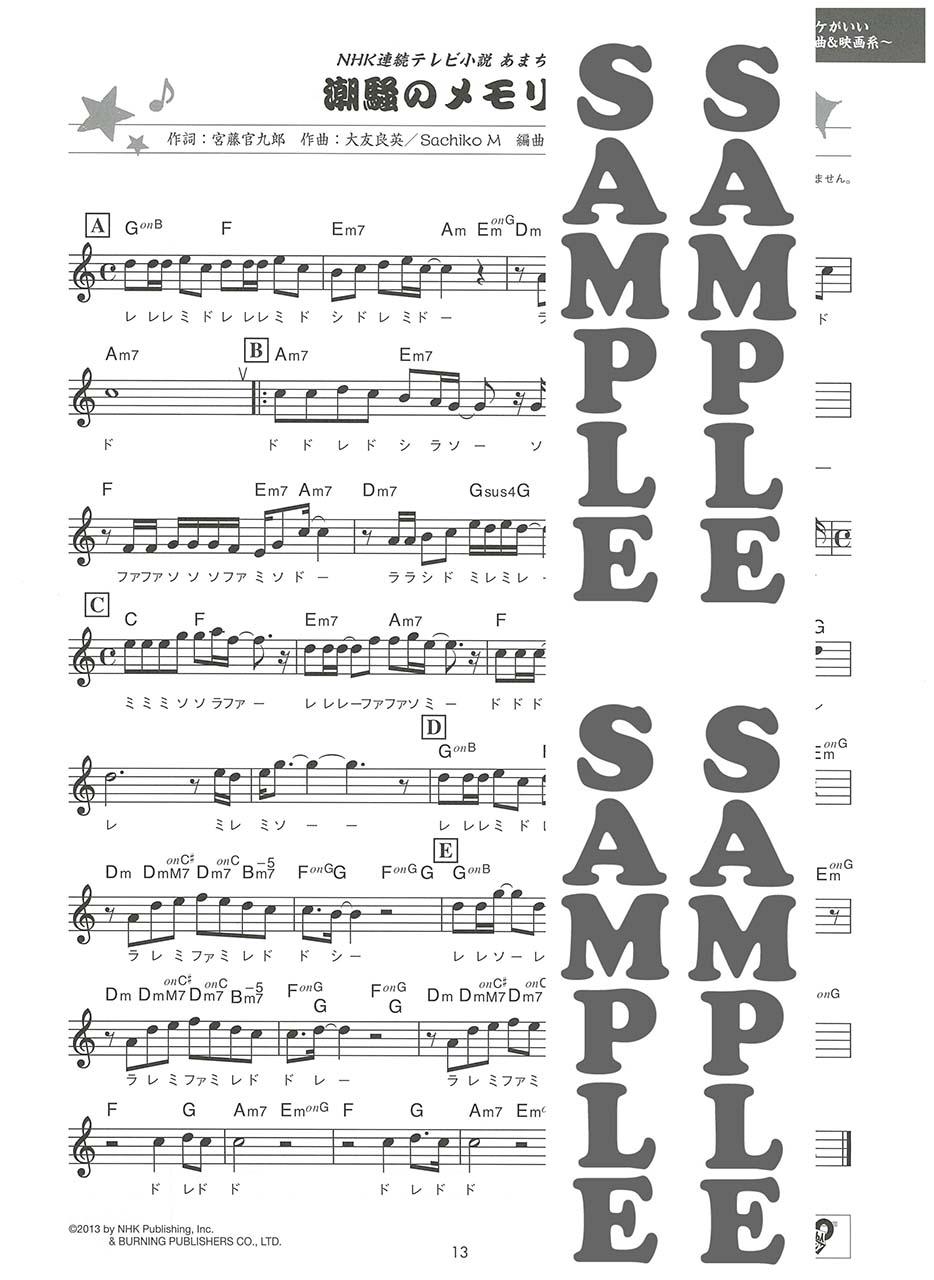 楽譜 ドレミ表示