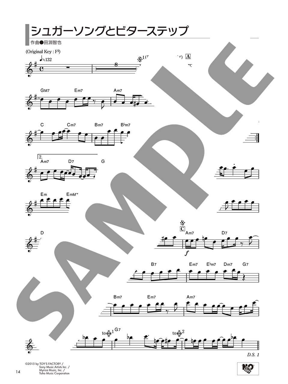 サックス楽譜